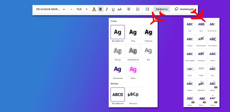 Эффекты помогут сделать текст необычнее, а анимация заставит текст выскакивать или плавно появляться