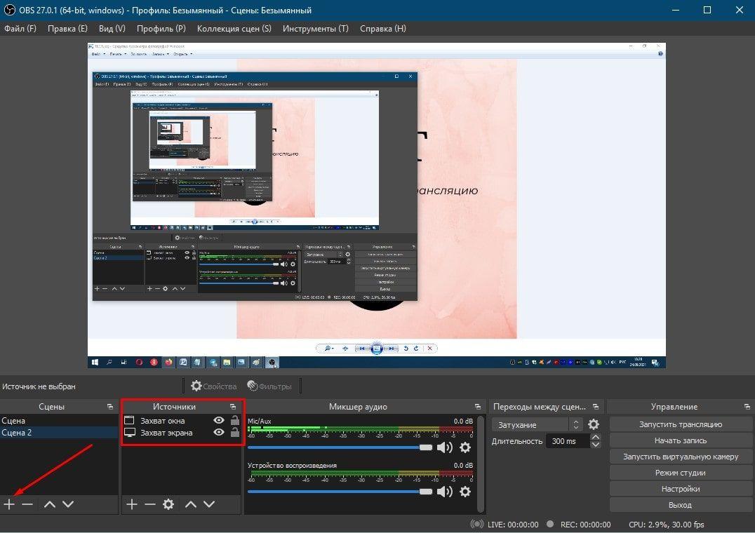 Интерфейс OBS: для создания сцены нажмите «Добавить» в левом нижнем углу