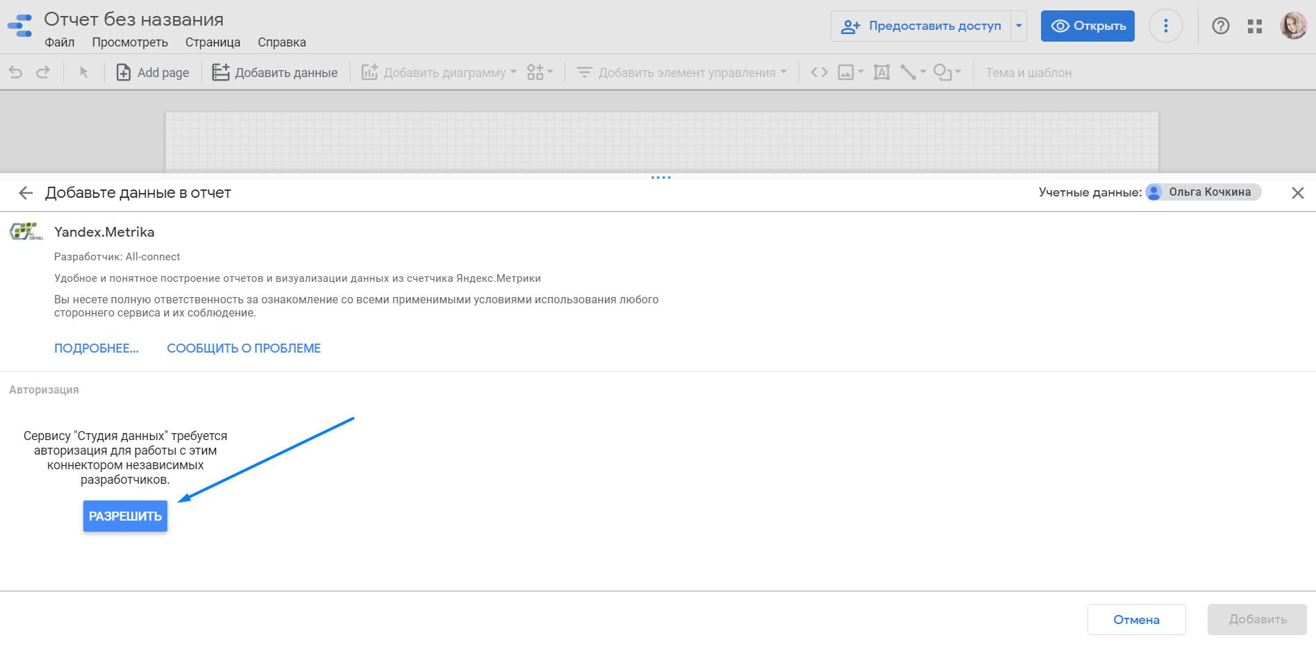 Кликаем «Разрешить» и открываем коннектору доступ к Google-аккаунту