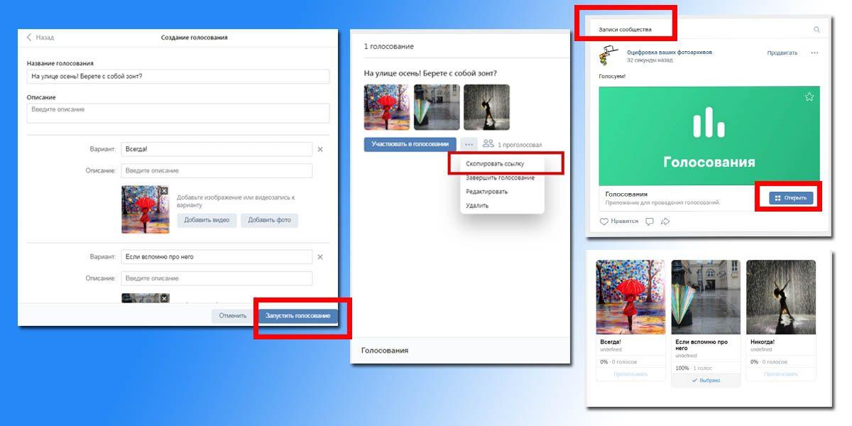 Создайте новый опрос: задайте вопрос, напишите варианты ответов, добавьте к ним картинки или видео