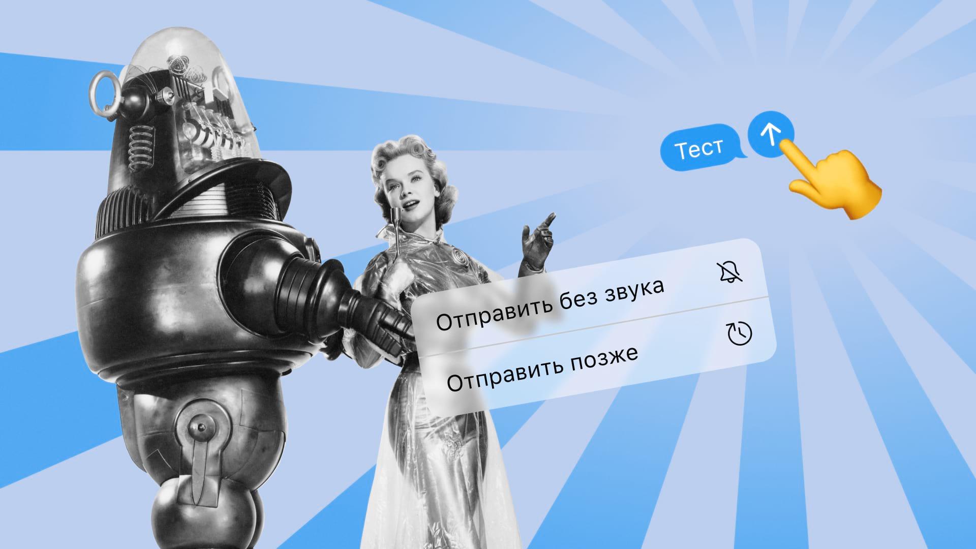 Автопостинг в Телеграме: боты, сервисы, возможности