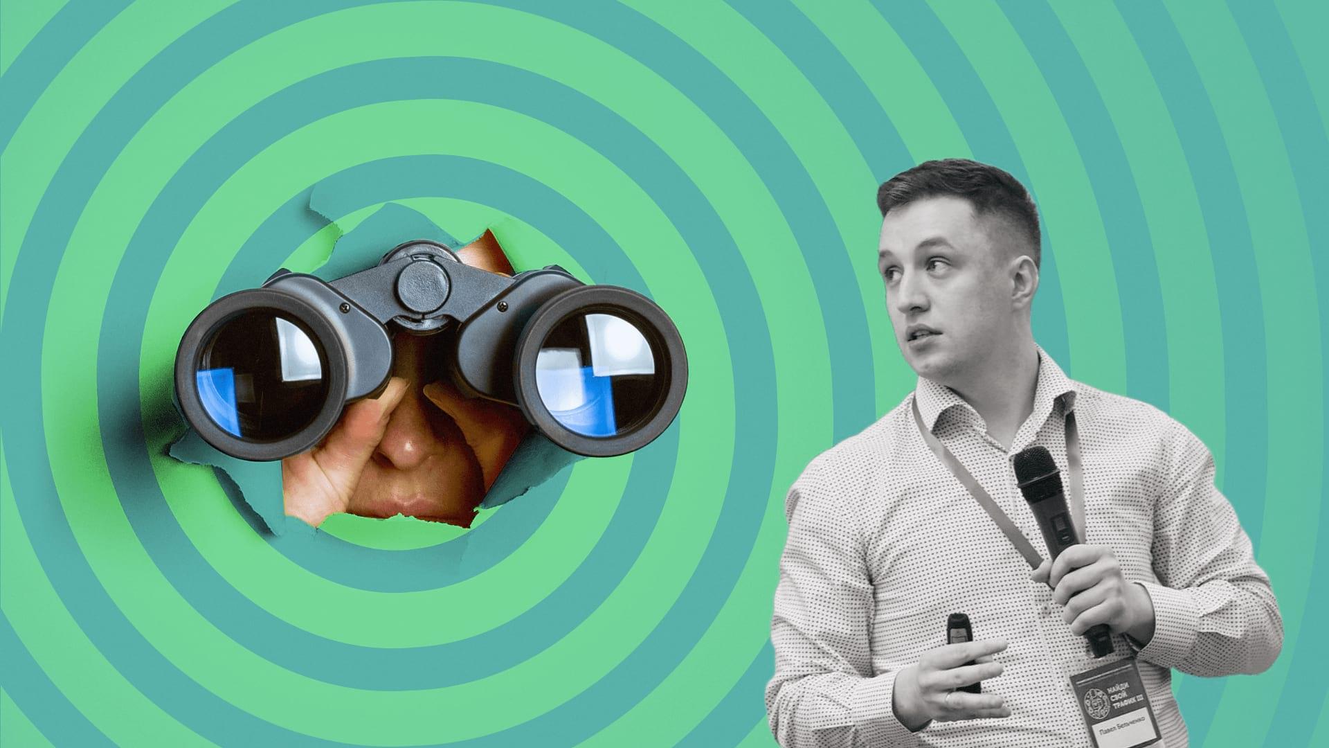 Как найти конкурентов в таргете и настроить рекламу на их аудиторию — интервью с таргетологом Павлом Бельченко