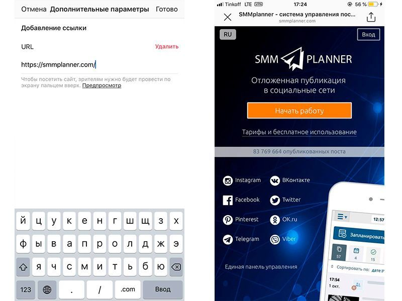 Интерфейс добавления ссылки и режим предпросмотра