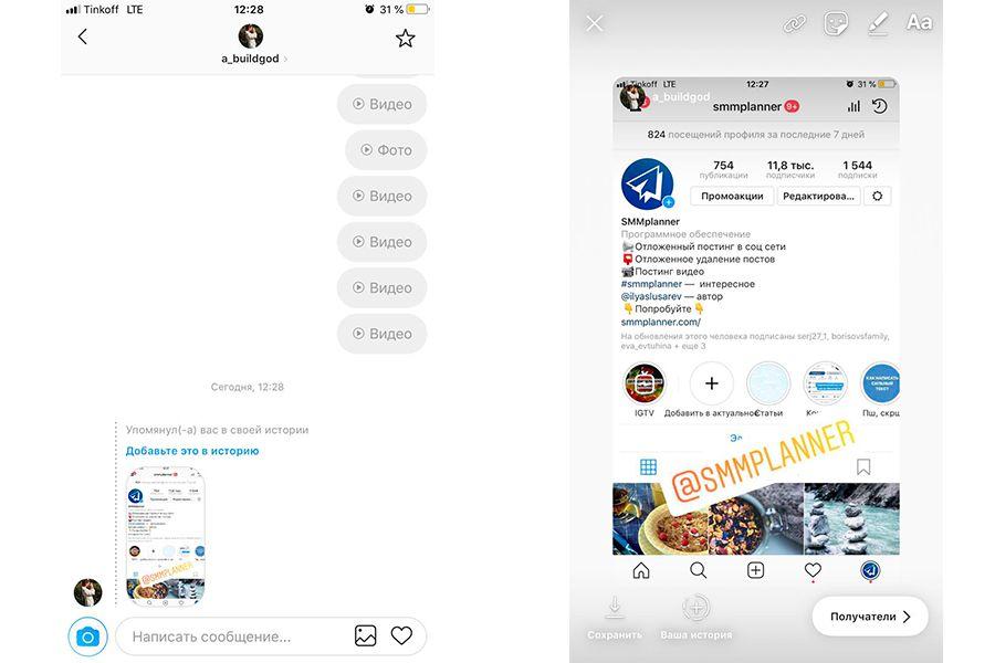 Как сделать репост Сторис в Инстаграме: шаг первый и второй