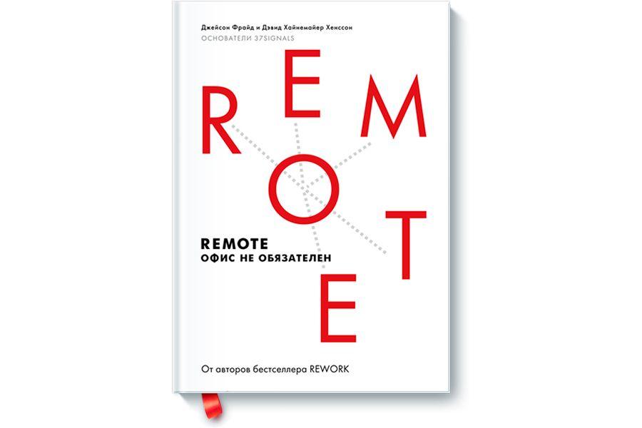 Книга Remote