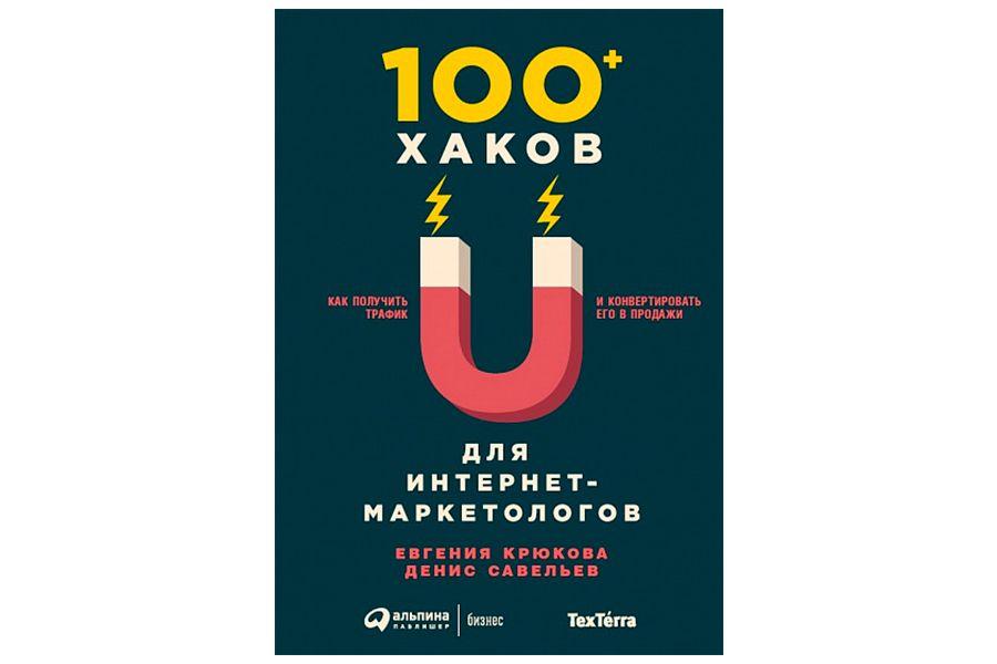книга 100+ хаков для интернет-маркетологов