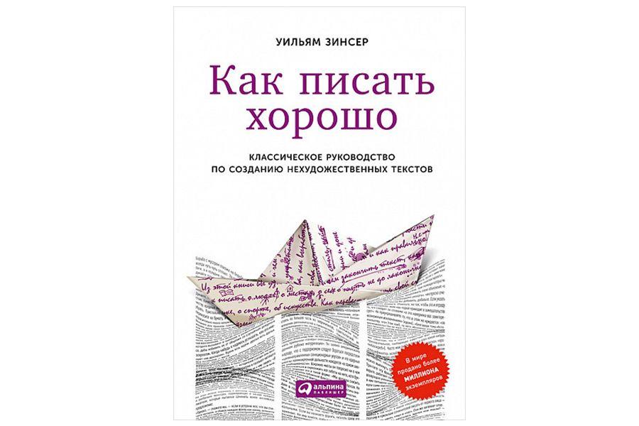книга как писать хорошо