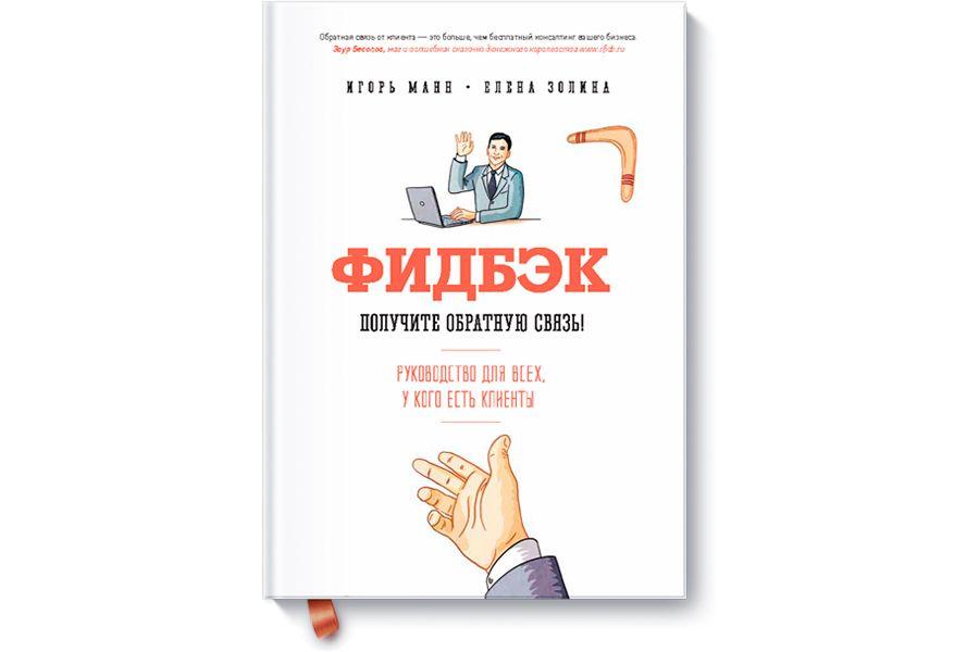 книга фидбэк