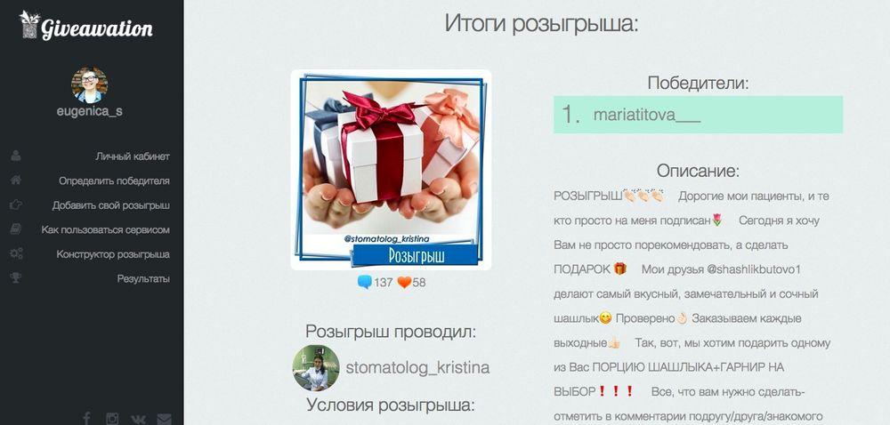 На сайте Giveawaytion итоги конкурса можно подвести быстро