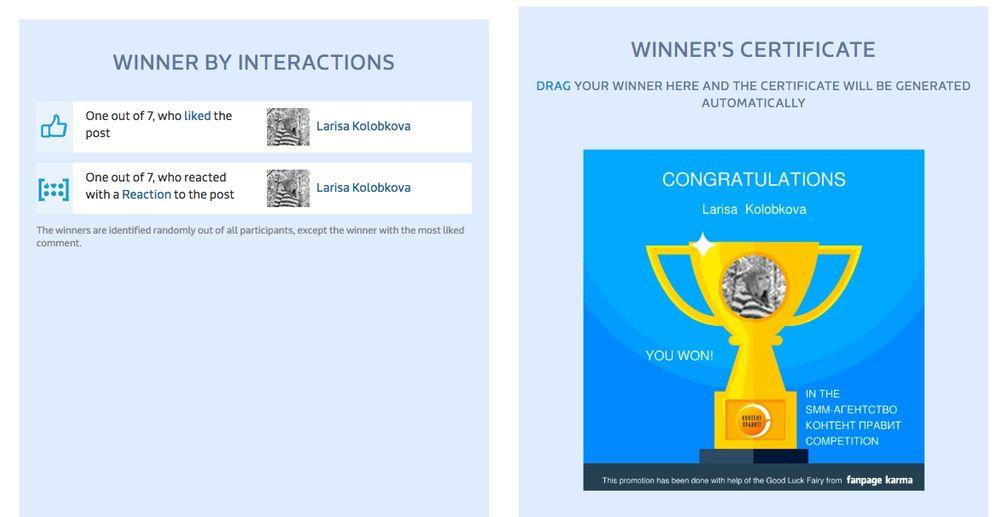 С помощью Fanpage Carma удобно проводить конкурсы в Facebook