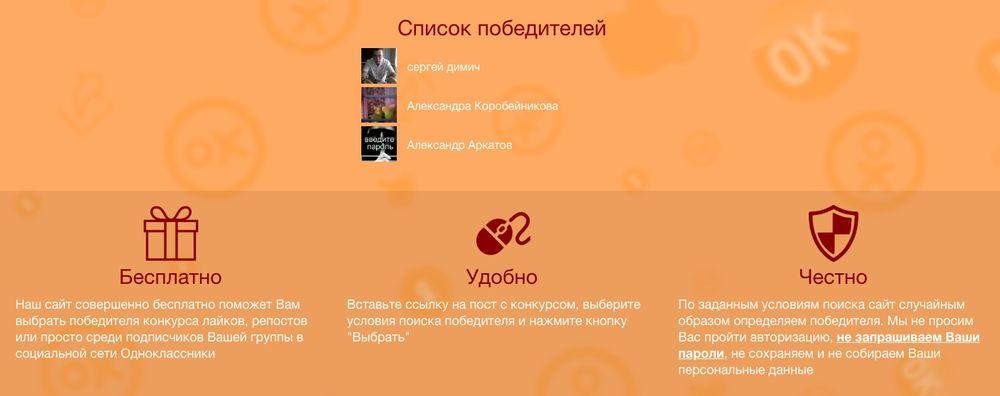 результаты конкурса и список победителей на сайте КонкурсОК