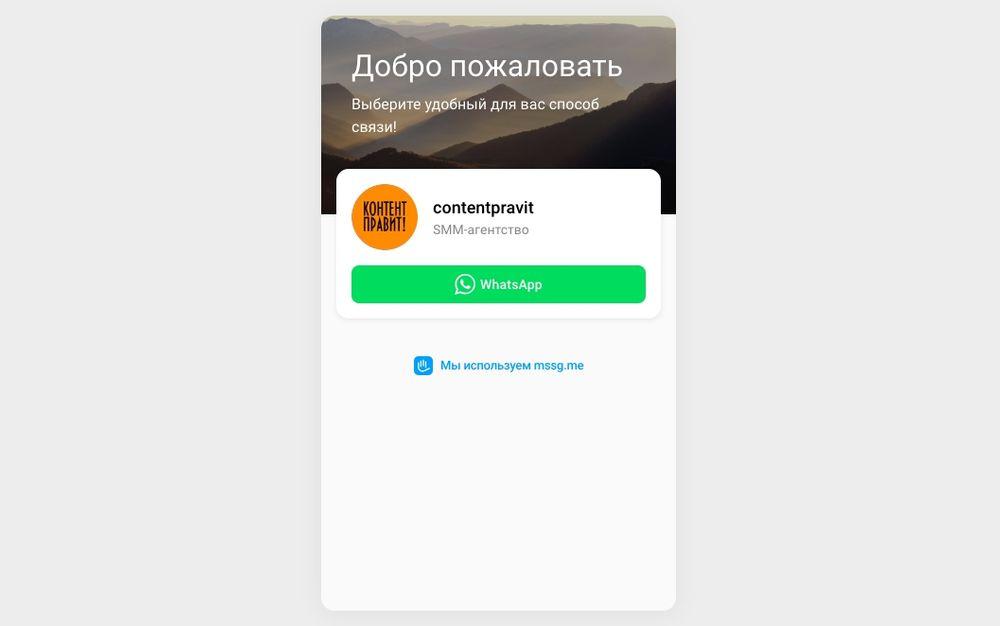 В бесплатной версии можно добавить ссылку только на один мессенджер — негусто