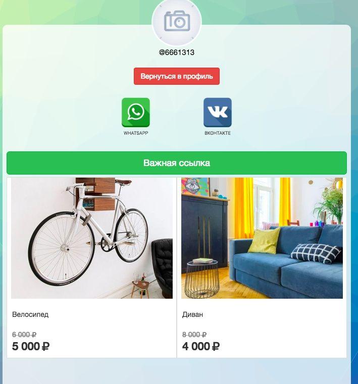 В бесплатной версии в микро-лендинге можно настроить даже онлайн-магазин