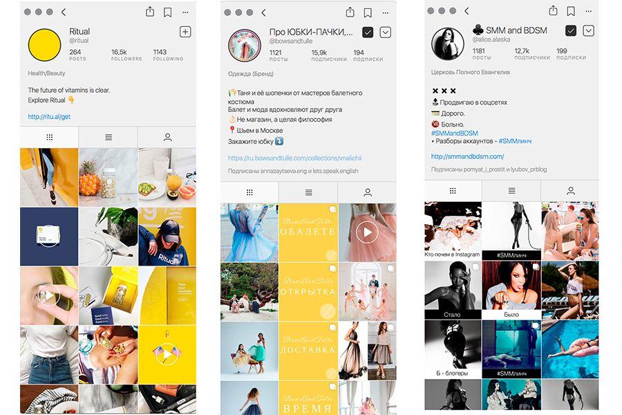Подписчики этих аккаунтов, скорее всего, узнают авторов контента, даже если убрать аватарку и имя аккаунта