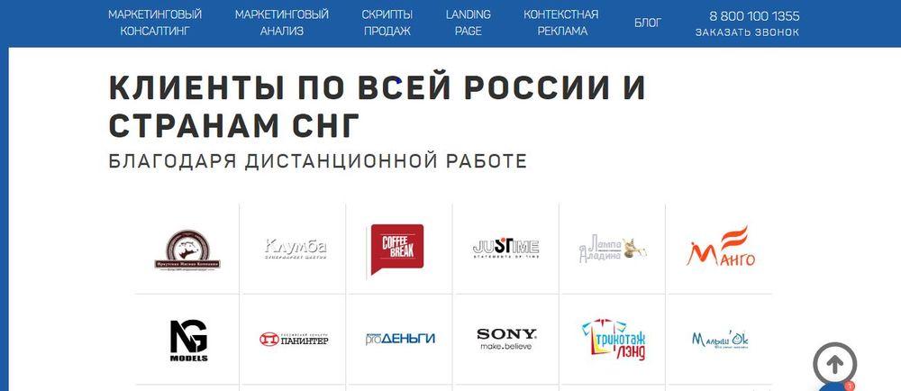 На сайте маркетингового агентства «Ин-Скейл» я насчитал 79 логотипов