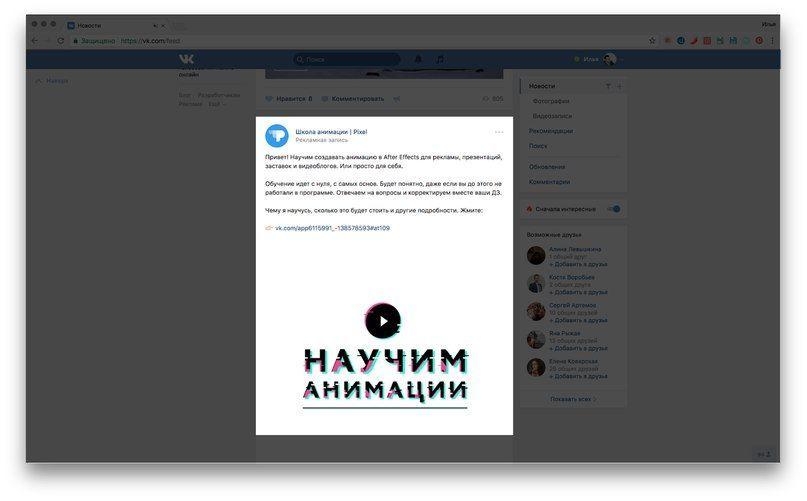 Промо ВКонтакте