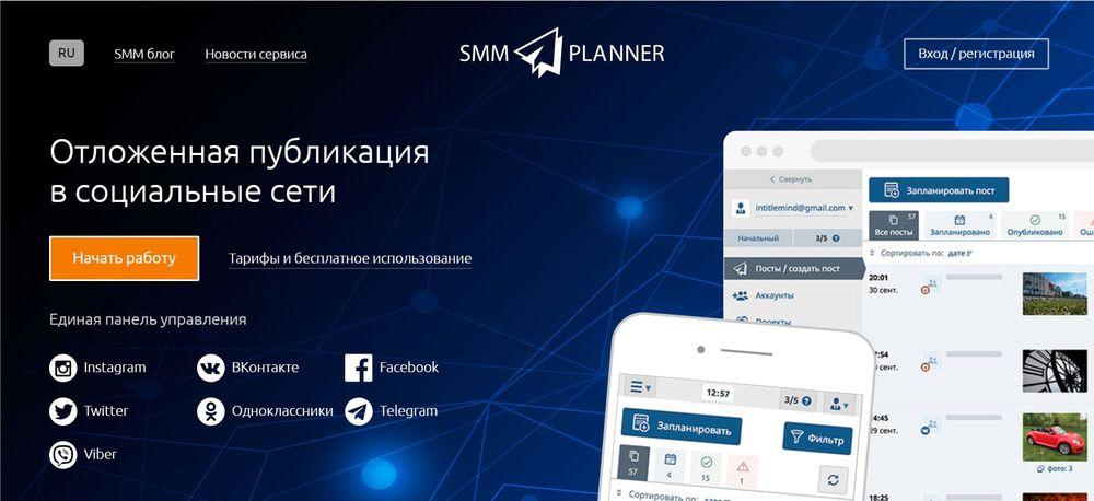 Сервис для отложенного постинга SMMplanner