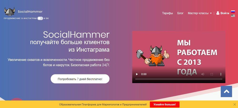 Сервис раскрутки Инстаграм Social Hummer