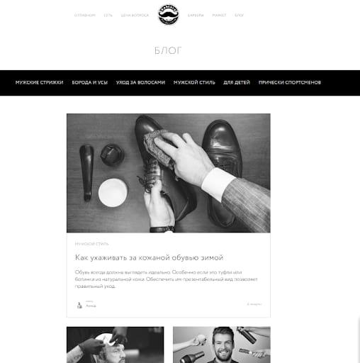 Барбершоп в своём блоге создает полезный контент по уходу для мужчин