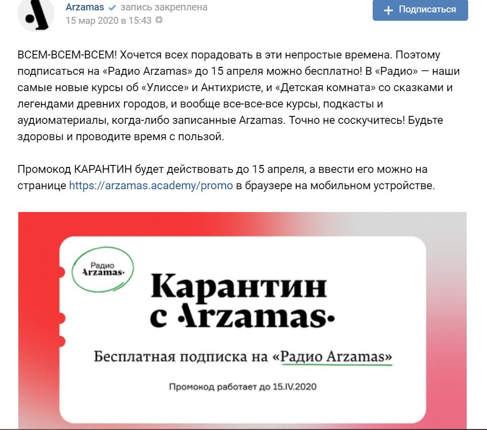 Пост Arzamas об акции