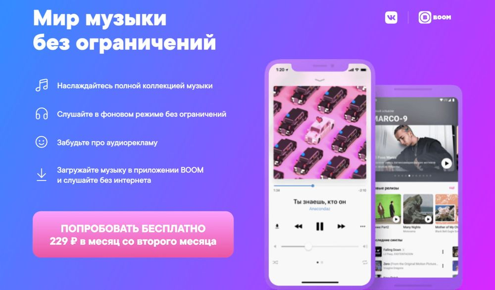 Бесплатный пробный период на музыку во ВКонтакте