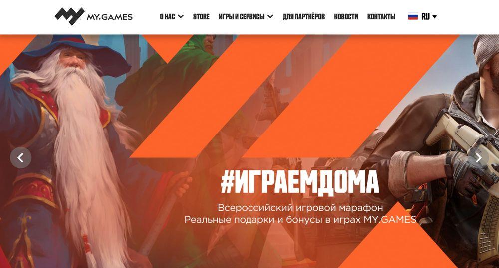 Сайт игрового марафона #ИграемДома