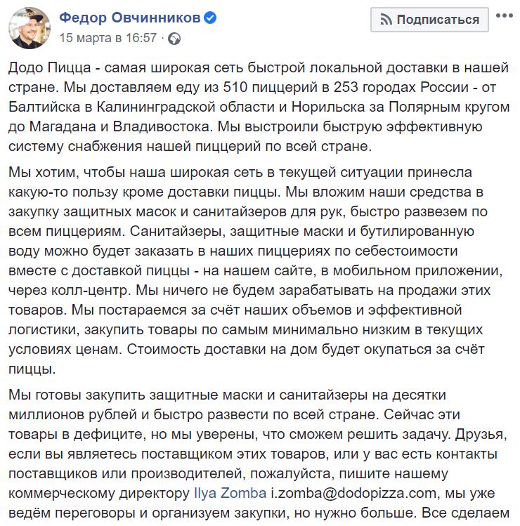 Пост «Додо Пицца» Фёдора Овчинникова