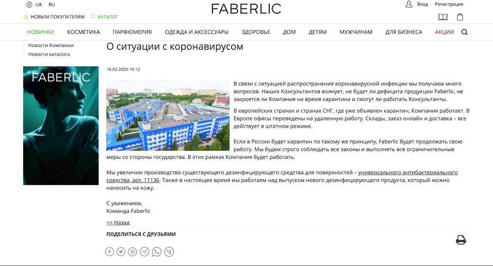Публикация Faberlic по поводу коронавируса