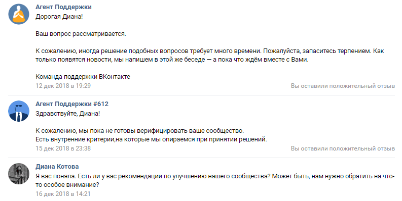 переписка с техподдержкой ВКонтакте
