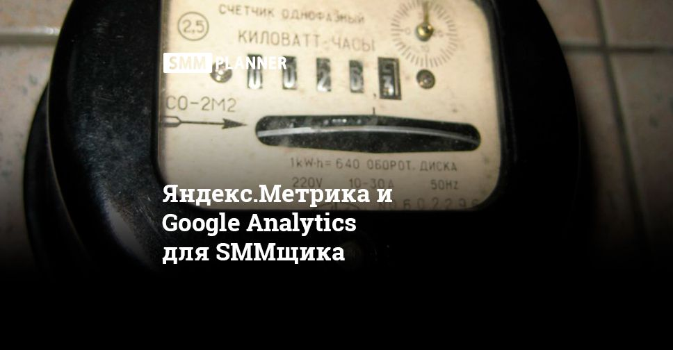 Яндекс.Метрика и Google Analytics для SMMщика
