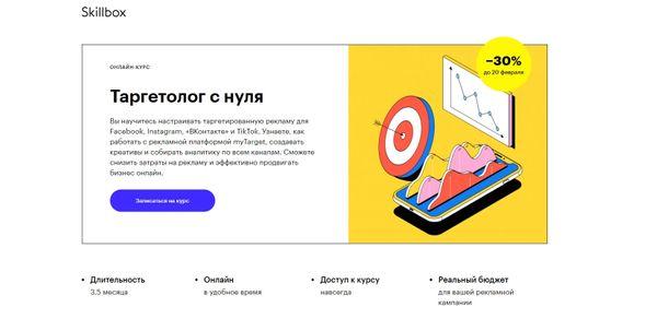 Skillbox – онлайн-университет востребованных профессий