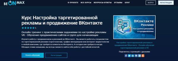 beONmax – образовательная онлайн-платформа